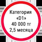 znak5